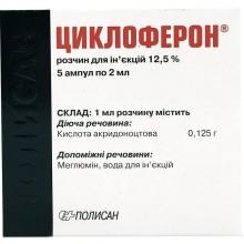 Buy Cycloferon ampoules 125 mg/ml, 5 pcs.