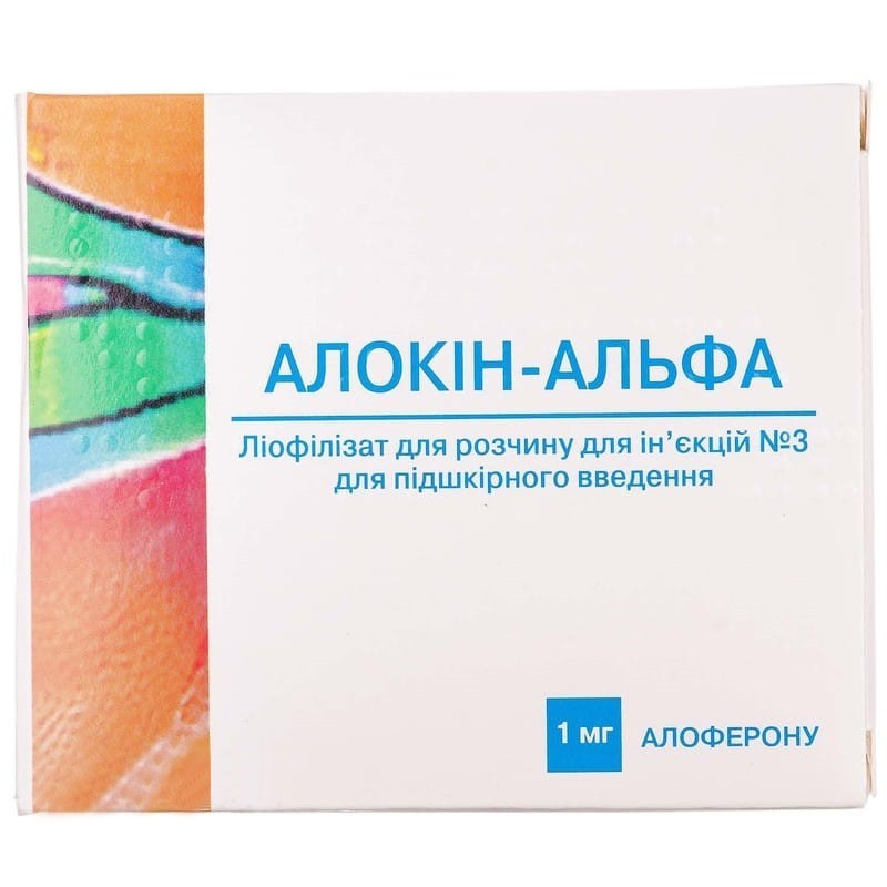 Buy Alokine alpha Powder (Bottle) 1 mg, 3 vials (thermolabile)