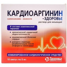 Buy Cardioarginine ampoules 10 ampoules of 5 ml