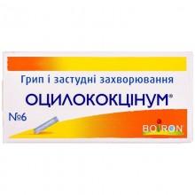 Buy Oscillococcinum Powder 1000 mg/g, 6 sachets of 1 g