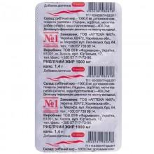 Buy Fish fat Capsules 1000 mg, 10 capsules