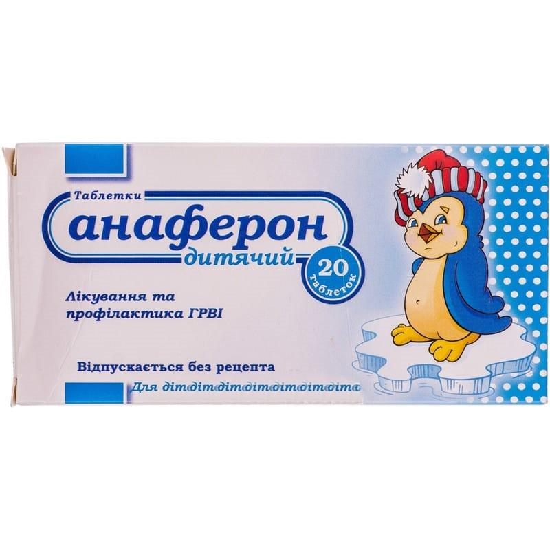 Buy Anaferon Tablets 20 tablets